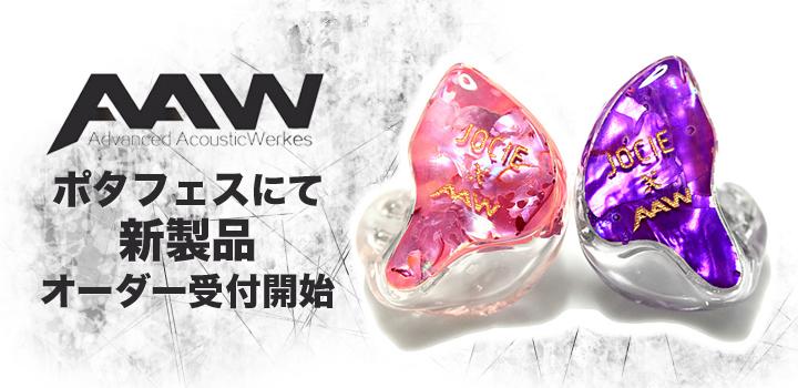 製品情報】AAWの新製品がポタフ...